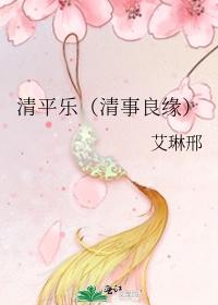 清平乐(清事良缘)
