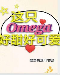 这只Omega好甜好可爱