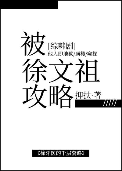 被徐文祖攻略[综韩剧]