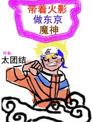 带着忍术做东京魔神