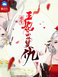 重生王妃要复仇郁嘉宁元凤修
